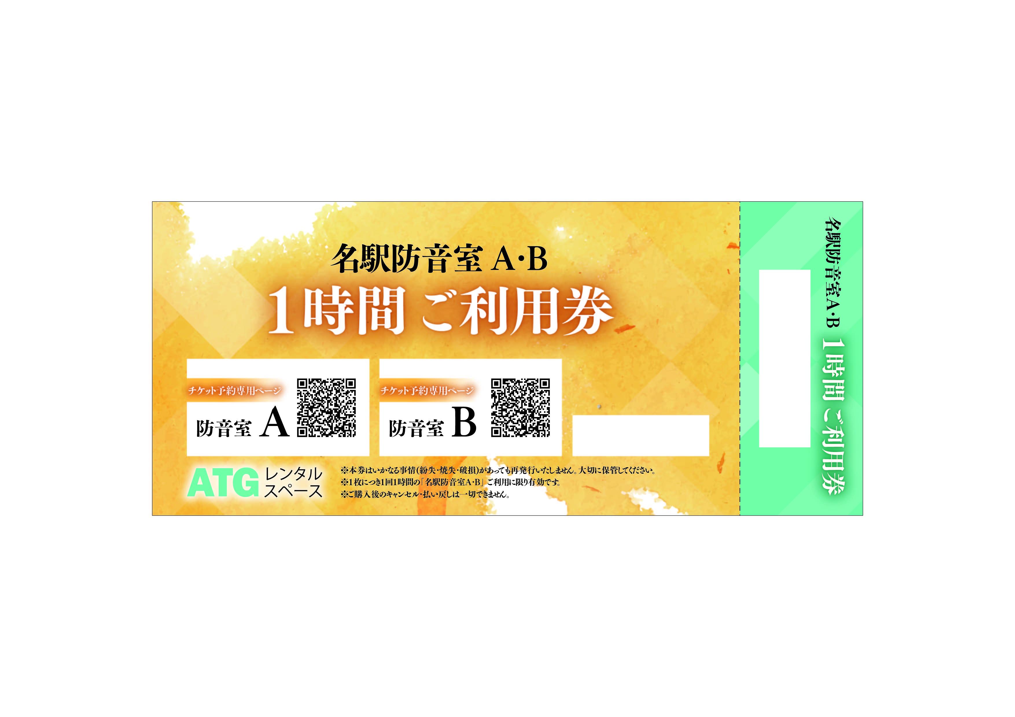 防音室チケット