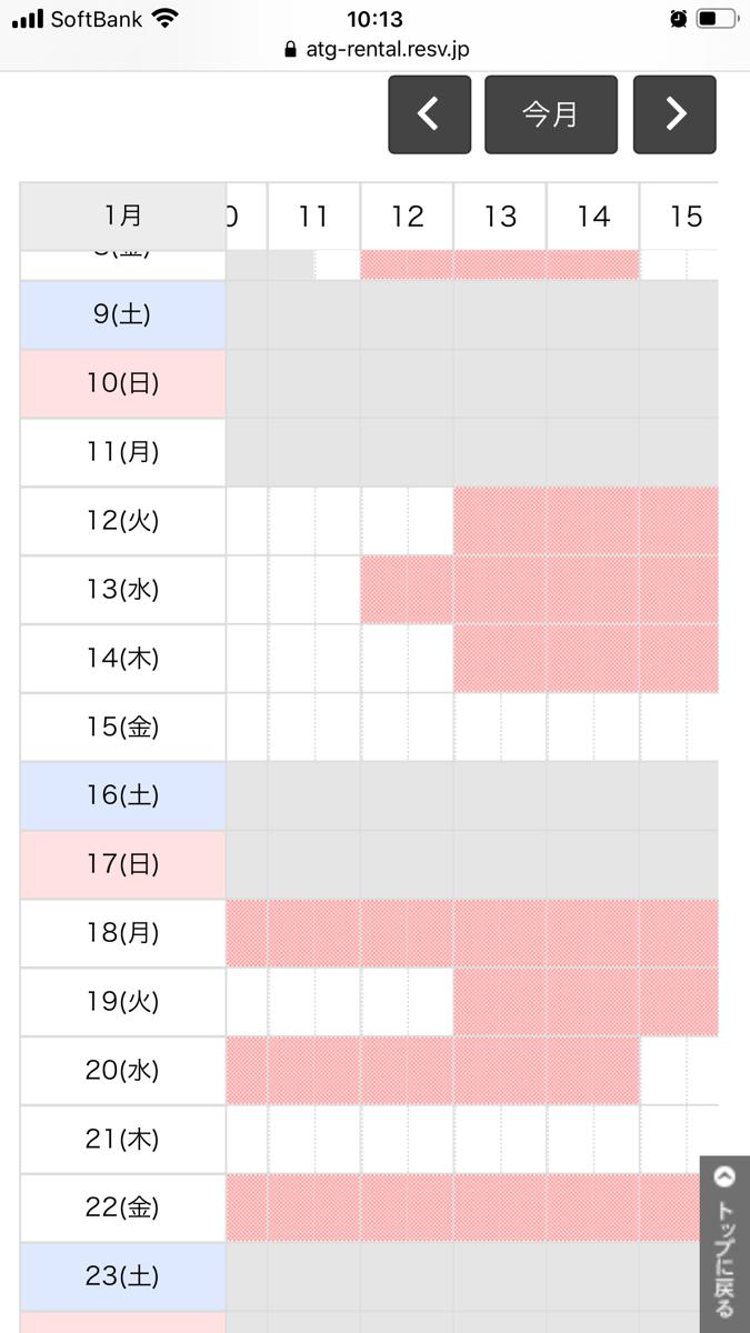 カレンダーで日程を選択
